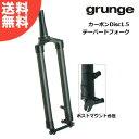 grunge(グランジ) Carbon Disc 1.5 Tapered Fork (カーボンディスク1.5テーパードフォーク)[MTB用][フレーム・フォーク]