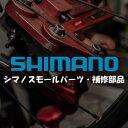 SHIMANO(シマノ) スモールパーツ・補修部品 FC-7600 172.5mm クランクキャップ無し IFC7600D