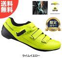SHIMANO 105(シマノ105) RP5 限定カラー[ロードバイク用][サイクルシューズ]