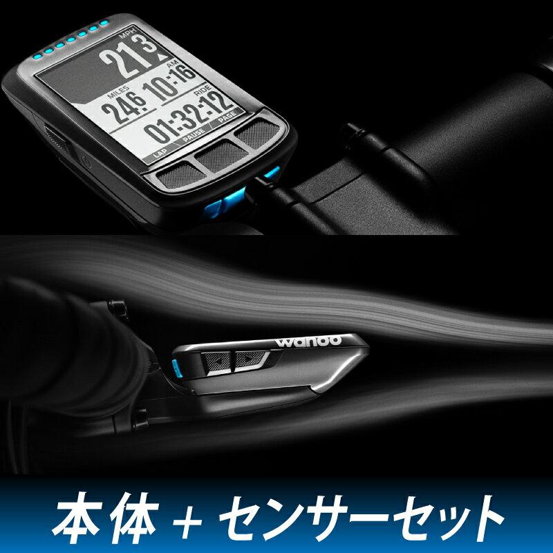【1.5ワット削減!エアロ形状!空気抵抗を減らすサイコン】wahoo(ワフー) ELEMNT BOLT GPS CYLE COMPUTER BUNDLE[ケイデンス機能付き][ワイヤレス] ガーミン級の機能にエアロ効果が備わった!