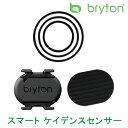 bryton(ブライトン) SMART CADENCE SENSOR (スマートケイデンスセンサー) 【ANT+、Bluetooth対応】
