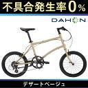 《在庫あり》DAHON(ダホン、ダホーン) 2018年モデル DASH P8 (ダッシュ P8)【折り