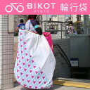 BIKOT(ビコット) 輪行入門セット ロードバイク クロスバイク用 省スペース縦置き 電車に乗せる輪行袋