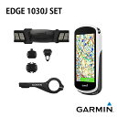 《即納》【土日祝もあす楽】GARMIN(ガーミン) EDGE 1030J SET(エッジ1030Jセット) マップ/ナビ付き GPS/ナビ/マップ