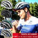 《即納》【土日祝もあす楽】MET(メット) TRENTA 3K CARBON(トレンタ3Kカーボン)カーボン使用で軽量 高強度ロードバイクヘルメット ..
