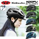 OGK Kabuto(オージーケーカブト) KOOFU (コーフー) BC-Glosbe-2(BC-グロッスベ-2) 自転車用ヘルメット