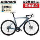 【ボトルプレゼント】Bianchi(ビアンキ) 2019年モデル ARIA ULTEGRA (アリアアルテグラ)[カーボンフレーム][ロードバイク・ロードレ..