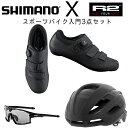 《即納》スポーツバイク入門3点セット(シューズ ヘルメット アイウェア) SHIMANO RP4 (SH-RP400) SPD-SLビンディングシューズ+ R2 ヘルメット ウィウェア