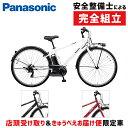 PANASONIC(パナソニック) 2019年モデル VELO-STAR (ベロスター) BE-ELVS77 e-Bike[シティーコミューター]