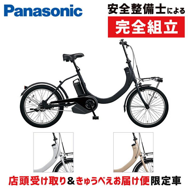 PANASONIC(パナソニック)2019年モデルSWBE-ELSW01[電動アシスト自転車][自転