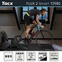 《即納》【土日祝もあす楽】Tacx(タックス) FLUX 2 SMART (フラックス2スマート)T2980 スマートトレーナー[ダイレクトドライブ式][固定式ローラー台]
