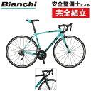 《在庫あり》Bianchi(ビアンキ) 2020年モデル VIA NIRONE7 PRO (ヴィアニローネ7プロ)105[アルミフレーム][ロードバイク]