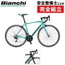 【BIKOTのバックパックプレゼント対象商品】Bianchi(ビアンキ) 2020年モデル INTENSO (インテンソ)105[カーボンフレーム][ロードバイ..