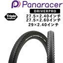 パナレーサー DRIVERPRO TLコンパーチブル 27.5インチ 29インチ ZF6524TC-DV-B ZF6526TC-DV-B ZF2924TC-DV-B Panaracer 送料無料 タイヤ MTB 27.5◆