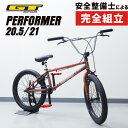 ジーティー 2021年モデル PERFORMER(パフォーマー) GT 在庫あり【玉露プレゼント】 BMX フリースタイル 街乗り
