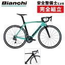 Bianchi(ビアンキ) 2021年モデル OLTRE XR4 ULTEGRA Di2(オルトレXR4アルテグラDi2)[カーボンフレーム][ロードバイク・ロードレーサー]
