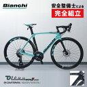 Bianchi(ビアンキ) 2021年モデル OLTRE XR3 CV DISC 105(オルトレXR3CVディスク105)[カーボンフレーム][ロードバイク・ロードレーサー]