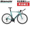 Bianchi(ビアンキ) 2021年モデル AQUILA CV ULTEGRA(アクイラCVアルテグラ)[トライアスロンバイク/TTバイク][ロードバイク・ロードレーサー]