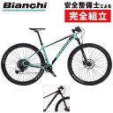 Bianchi(ビアンキ) 2021年モデル NITRON 9.4(ニトロン9.4)[29インチ][ハードテイルXC]