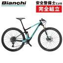 Bianchi(ビアンキ) 2021年モデル METHANOL CV FS 9.3(メタノールCVFS9.3)[29インチ][フルサスXC]