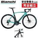 Bianchi(ビアンキ) 2021年モデル OLTRE XR4 DISC ULTEGRA Di2(オルトレXR4ディスクアルテグラDi2)[カーボンフレーム][ロードバイク・ロードレーサー]