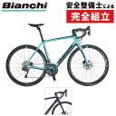 Bianchi(ビアンキ) 2021年モデル INFINITO CV ULTEGRA Di2(インフィニートCVアルテグラDi2)[カーボンフレーム][ロードバイク・ロードレーサー]