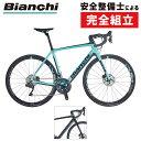 Bianchi(ビアンキ) 2021年モデル INFINITO CV ULTEGRA (インフィニートCVアルテグラ)[カーボンフレーム][ロードバイク・ロードレーサー]