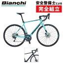 Bianchi(ビアンキ) 2021年モデル INFINITO XE DISC ULTEGRA(インフィニートXEディスクアルテグラ)[カーボンフレーム][ロードバイク・ロードレーサー]