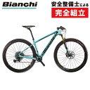 Bianchi(ビアンキ) 2021年モデル METHANOL CV RS 9.3(メタノールCVRS9.3)[29インチ][ハードテイルXC]