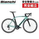 Bianchi(ビアンキ) 2021年モデル OLTRE XR4 ULTEGRA(オルトレXR4アルテグラ)[カーボンフレーム][ロードバイク・ロードレーサー]