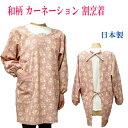 割烹着 かっぽう着おしゃれ かわいい母の日 おしゃれ割烹着 綿100% 日本製