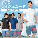 【あす楽】【送料無料】 メンズ 半袖ラッシュガード  UPF50+で日焼け防止 着脱スムーズ ハイネ