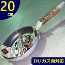 ダイヤモンドコート フライパン20cm IH対応 ダイヤモンドストーン 4571 ih おすすめ 鍋 深型 セット 小さい