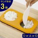 おにぎらずキット 具っとサンドまる 三角 四角の3タイプ 便利なおにぎらずキット 日本製