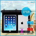 【送料無料】iPhone8 8plus iPad mini Air 防水 ケース バッグ スマートフ...