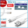 Android Micro USB 充電ケーブル/Android Micro USB 1m 100cm ケーブル コネクタ/Android Micro USB充電器/USBケーブル/usb ケーブル/純正品と同等の品質 【Android Micro USB 充電器】【Android Micro USB ケーブル コネクタ】【即納】