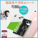 【送料無料】iPhone8 8plus iphone7 iphone7plus 電磁波防止シート防磁シート ICカード 防