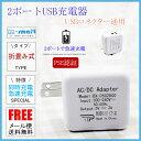 【送料無料】ACアダプター 2ポート USB 充電器 チャージャー PSE認証 USB充電器 2.0...
