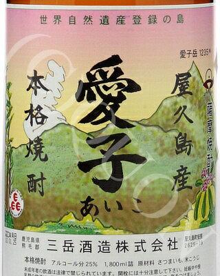 愛子1800ml [25度] 芋焼酎【三岳酒造...の紹介画像2