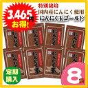 国内産・にんにく玉ゴールド60粒入×7袋+1袋オマケ