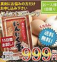 送料無料】【お試し】にんにく玉ゴールド1袋(60粒入)
