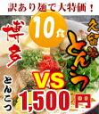 【訳あり】博多or久留米ラーメン10食入1500円2セットで送料無料!