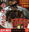 からし高菜 250g×2袋 送料無料 1000円ポッキリ 樽味屋 高菜漬け 辛子高菜 激辛