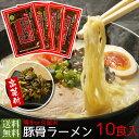 辛子高菜付き豚骨ラーメン10食セット お好きな辛さで選べる高菜2袋付 送料無料