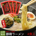 【メール便で送料無料】博多らーめん(4食入) お好きな【辛子高菜】付き♪
