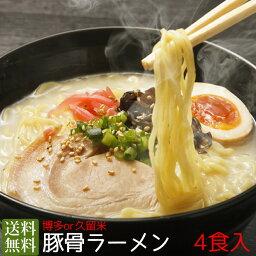 博多or久留米豚骨ラーメン4食入(とんこつラーメン)ポイント消化 送料無料 1000円ポッキリ 3セットお買い上げで、からし高菜プレゼント♪