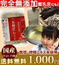 だしパック 無添加 国産 10g×25袋 送料無料 食塩・酵母エキス未使用 和風だし1000円ポッキ