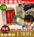 だしパック 無添加 国産 天然 2袋(10g×50袋)  送料無料 食塩 酵母エキス未使用