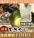 天然だしパック10g×25袋 送料無料 食塩未使用 和風だし1000円ポッキリ 無添加 国産