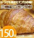 【送料無料】お家でらくらく焼立てパン冷凍パン生地・ミニクロワッサン150個(30個×5袋)【RCPsuper1206】